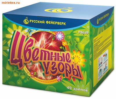 """Русский фейерверк """"Цветные узоры"""" (2""""х49)"""