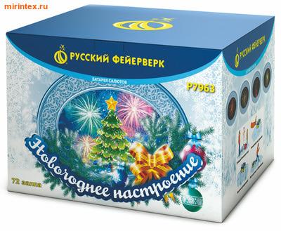 """Русский фейерверк Фейерверк Новогоднее настроение (1,2"""" х 72)"""