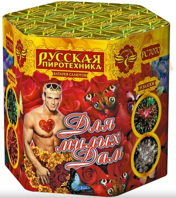 """Русская пиротехника Для милых дам! (1"""" х 19)"""