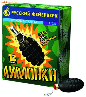"""Петарды Русский фейерверк """"Лимонка с чекой"""" (12 штук)"""