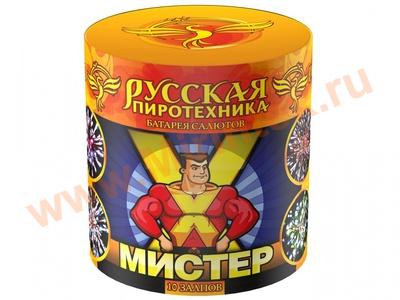 "Русская пиротехника ""Мистер X"" (0.8""х10)"