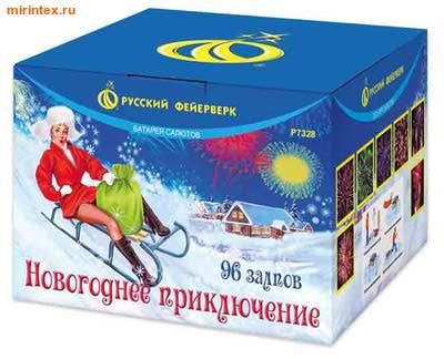 """Русский фейерверк """"Новогоднее приключение"""" (0.8""""х96)"""