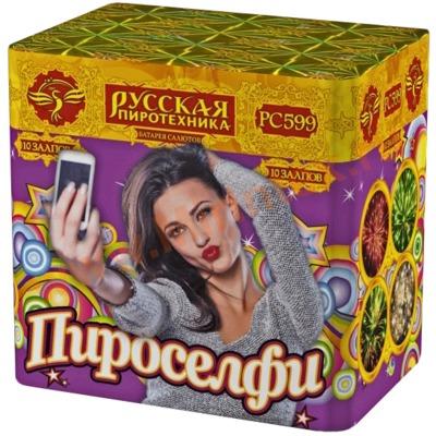 """Русская пиротехника """"ПироСелфи"""" (0.8""""х10)"""