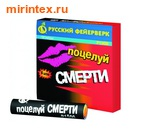 "Петарды ""Поцелуй смерти"""