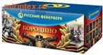 "Русский фейерверк Фейерверк Бородино (1,2"" х 150)"
