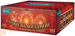 "Русский фейерверк ""Салют на миллион"" (1,2"" х 300)"