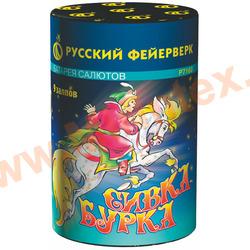 """Русский фейерверк Сивка-Бурка (0,8"""" х 9)"""