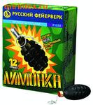 Русский фейерверк Петарды Лимонка с чекой (12 штук)