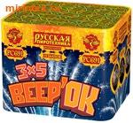 "Фейерверк Русская пиротехника Веер`OK 3x5 (0,8""х15)"