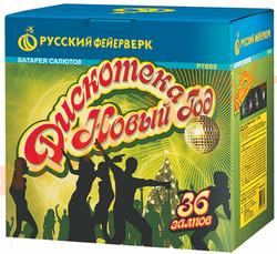 """Русский фейерверк """"Дискотека Новый год"""" (1""""; 1,6""""х36)"""