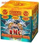 """Русская пиротехника ВМС (Высокий Мощный Салют) (2"""" х 25)"""
