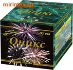 "Фейерверк Ориент Оникс (2,5""х25)"