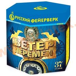 """Русский фейерверк """"Ветер перемен"""" (1,2"""" х 37)"""