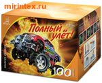 "ФейерЛэнд ""Полный улет!"" (0.8""х100)"