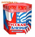 """Большой праздник Фейерверк Русская Америка (1,25"""" х 19)"""