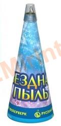 Русский фейерверк Фонтан пиротехнический Звездная пыль