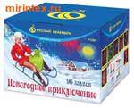 """Русский фейерверк Салют Новогоднее приключение (0.8"""" х 96)"""