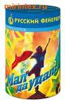 """Русский фейерверк Салют МАЛ ДА УДАЛ (1"""" х 9)"""