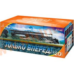 "ФейерЛэнд ""ТОЛЬКО ВПЕРЕД!"" ( 0.8"",1.2"",1.4"" х 120)"