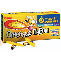 Летающий фейерверк Русский фейерверк Огненные пчёлы