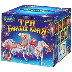 """Русский фейерверк """"Три белых коня"""" (1""""х49)"""
