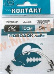 Контакт Поводок Лайт 7х7/5кг./10см.